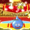 スラレース150万突破で称号ゲット!(追記あり!)