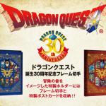 締め切り間近!ドラゴンクエスト 誕生30周年記念フレーム切手