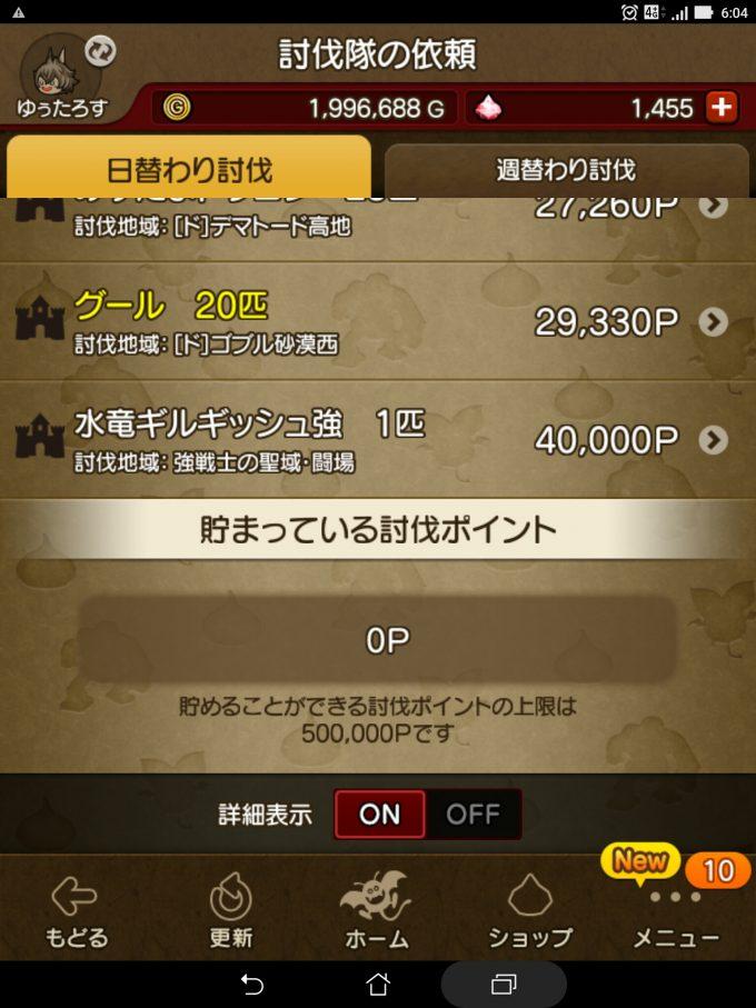 screenshot_20161216-060430