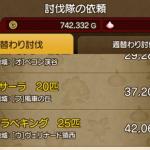 6/9 本日の討伐依頼!