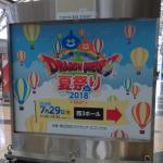夏祭りと夜の無料配布のお知らせ☆