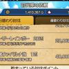 8/16  本日の討伐依頼!