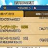 8/18 本日の討伐依頼!