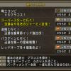 8/19 本日の討伐依頼!