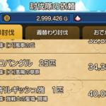 10/3 本日の討伐依頼!